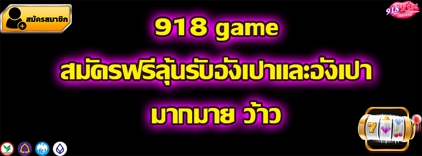 918game