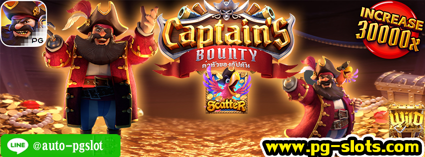 captains bounty