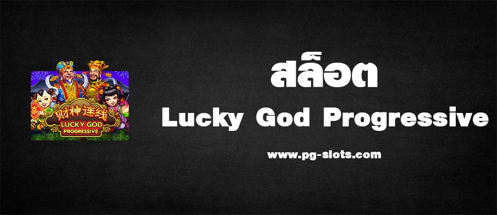 สล็อต Lucky God Progressive