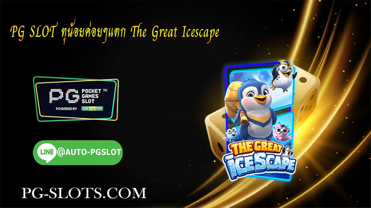PG SLOT ทุน้อยค่อยๆแตก The Great Icescape